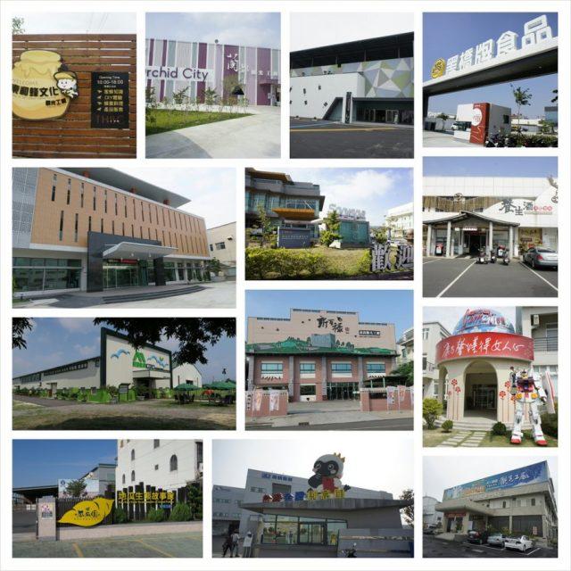 【觀光工廠】台南觀光工廠及產業參觀一覽表