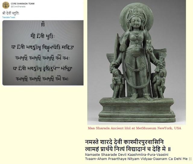 Sharda Lipi, GuruMukhi