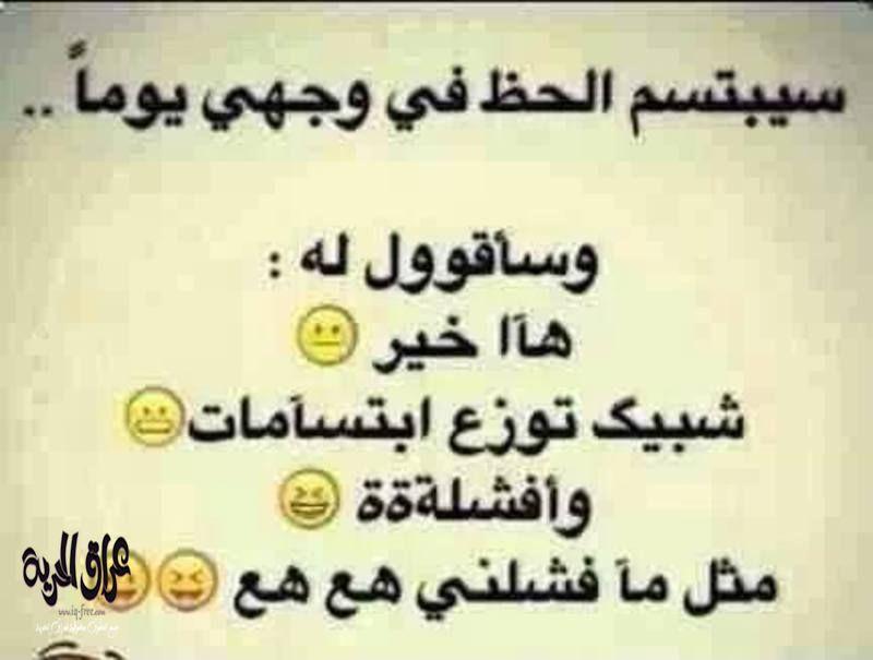 نكت عراقيه تحشيش مضحكة جدا سوالف عراقية 2018 احلي 30 نكتة