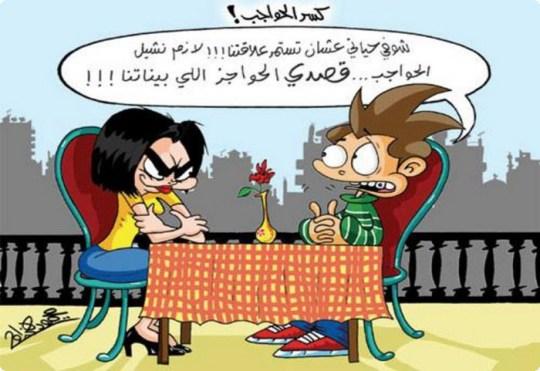 كاريكاتير مضحك
