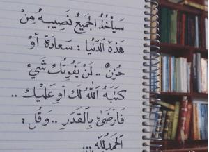 كلمات جميلة ومعبرة عن الحياة كلمات تدفع للامل