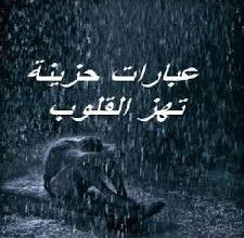 خواطر حزينه
