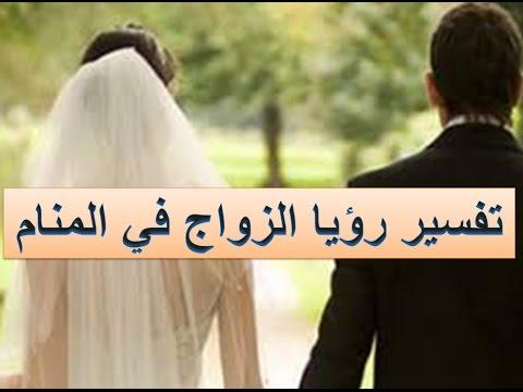 تفسير حلم الزواج للعزباء من رجل مجهول أو شخص تحبه