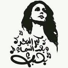 كلمات اغاني فيروز اجمل الاغاني لعصفورة الشرق