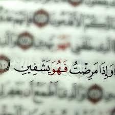 اللهم اشفي مرضانا ومرضى المسلمين أدعية للمرضي بالشفاء من السنة