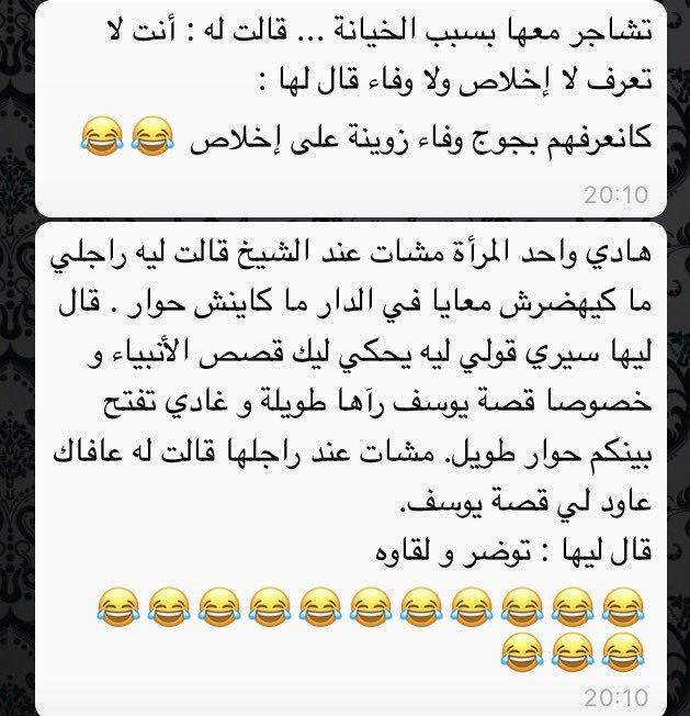 10 نكت مضحكة مغربية ستبكي من كثرة الضحك