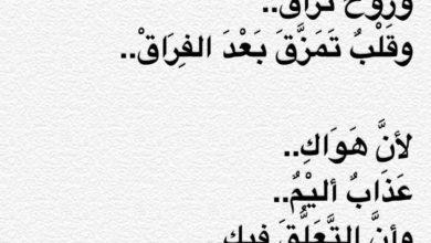 شعر حزين 100 قصيدة عن الفراق واصعب اللحظات