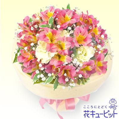 ピンクアルストロメリアのブーケ