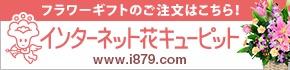 花キューピット公式サイト | 個人向け専用サイト
