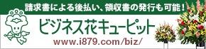 ビジネス花キューピット | 企業様向け専用サイト