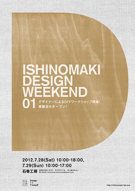 Ishinomaki Design Weekend
