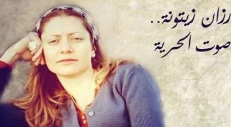 رزان زيتونة خطفها زهران علوش قائد جيش الإسلام … وعليه أن يكشف عن مصيرها