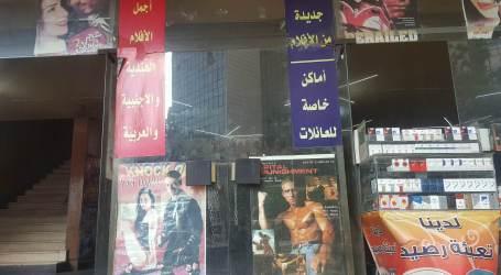صالات السينما في دمشق تحولت إلى بيوت للدعارة