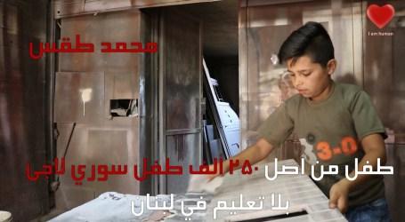 محمد طقس… من سوق العمل الى التعليم … حملة ورقة وقلم