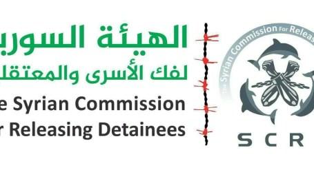 معتقلون سابقون يؤسسون هئية للمطالبة بالمعتقلين السوريين