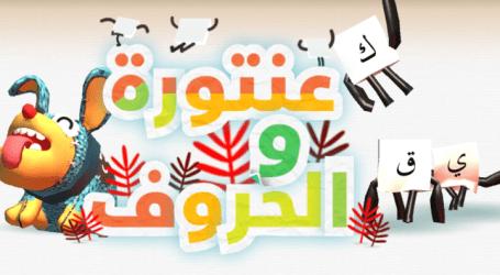 «عنتورة» و«كرزة» و«لغتي» رسالة العربية إلى أبناء المخيمات وبلدان الاغتراب