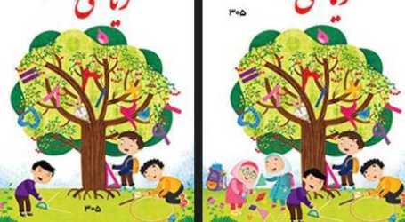 إيران تحذف صور فتيات من غلاف كتاب للمرحلة الابتدائية وتثير الجدل