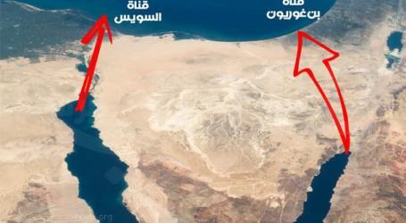 تقارير إعلامية: إسرائيل ستعلن عن بدء العمل في قناة بن غوريون البديلة لقناة السويس