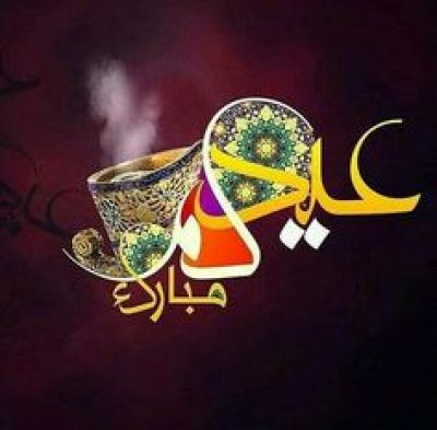 Eid Mubarak 2020: Wishes, Images, Messages, Status, Quotes & Gif 2