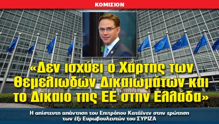 «Δεν ισχύει ο Χάρτης των Θεμελιωδών Δικαιωμάτων και το Δίκαιο της ΕΕ στην Ελλάδα»