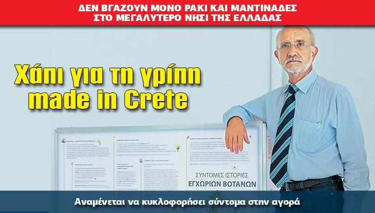 Χάπι για τη γρίπη made in Crete