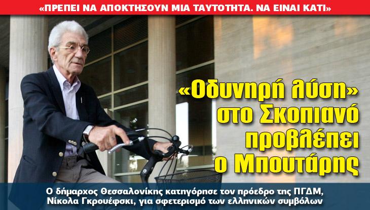 «Οδυνηρή λύση» στο Σκοπιανό προβλέπει ο Μπουτάρης
