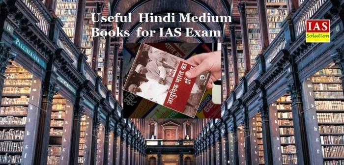 IAS Books in Hindi Medium: List of useful books for Hindi Medium