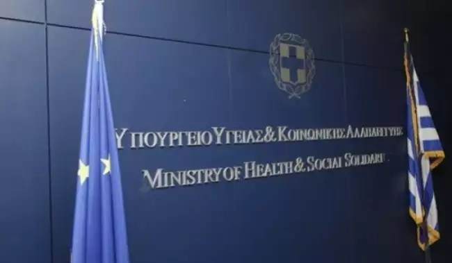υπουργείο-Υγείας-650x379
