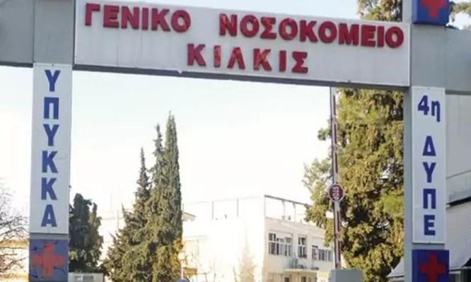 νοσοκομείο Κιλκίς