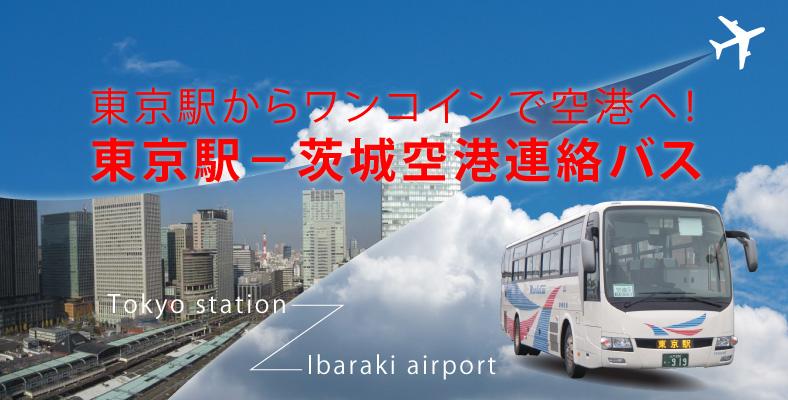 東京駅からワンコインで空港へ!東京駅―茨城空港連絡バス
