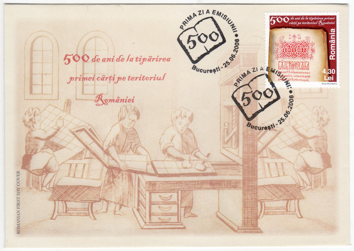 Romania M6317 - 2008 Printing Press, Orthodox Missal, Macarius, Liturgy Book - First Day Cover
