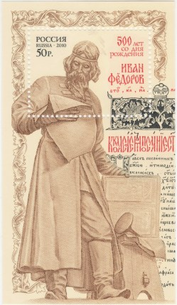 Russia Sc.7215 - 2010 Ivan Fyodorov Father of Slavonic Printing Sc.7215