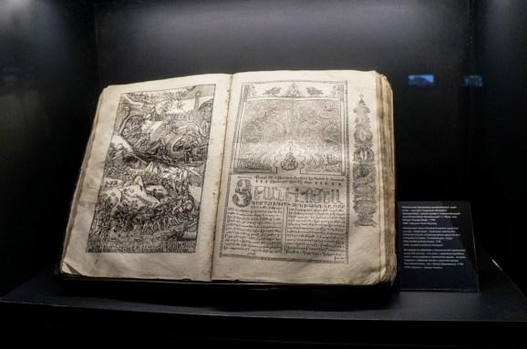Haismavourk - Ritual Armenian Church Book, 1730-2