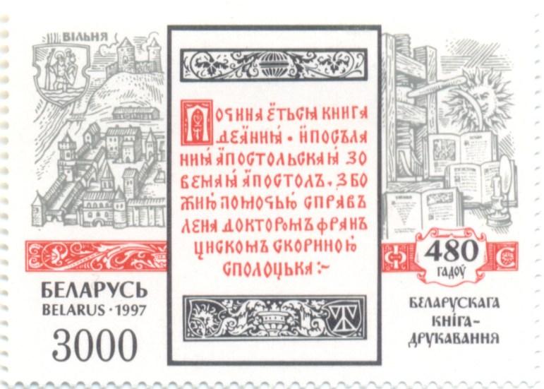 Belarus - 1997 Mi BY 230 - 480 лет белорусского книгопечатания 3000 рублей