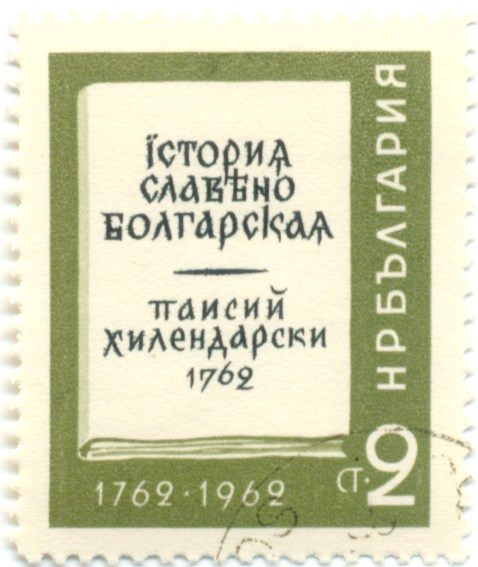 Bulgaria 1962 Mi BG 1358 - Paìsiy Hilendàrski 2