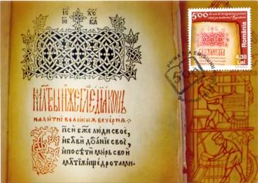 Romania 2008 Mi RO 6317 - FDC Post Card - 500 Years of the First Printed book in Romania