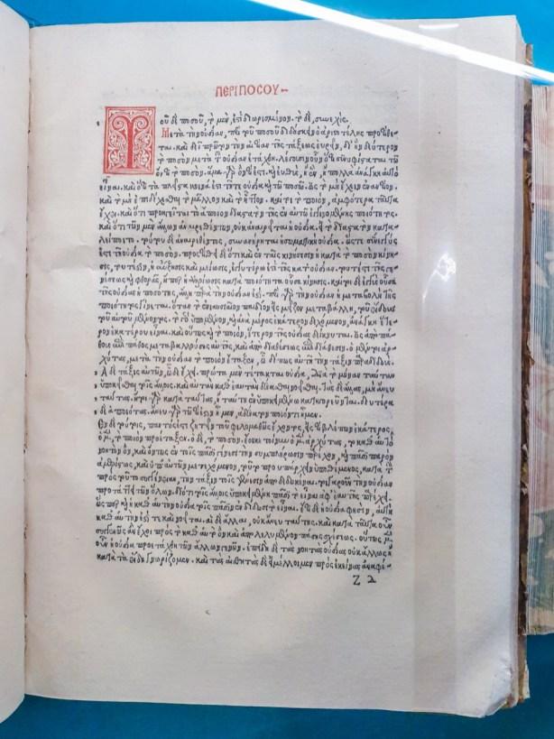Simple yet beautiful initial from the Simplicius Hypomnemata in Aristotelis categorias, 1499