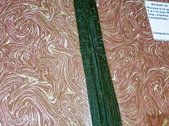 2019.09.22 - Deceptive Printed Marbled Paper From the 19th and Early 20th Centuries - Endleaves Last Cover Close-Up 1