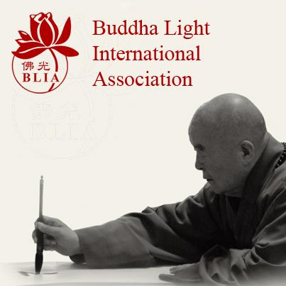 blia-master-hsing-yun-writting