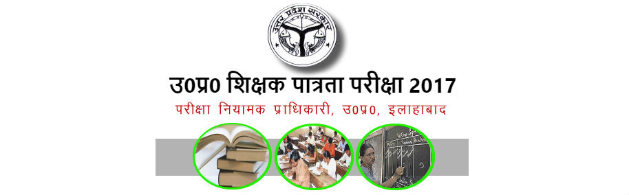 UPTET ANSWER KEY AND QUESTION PAPER 2017