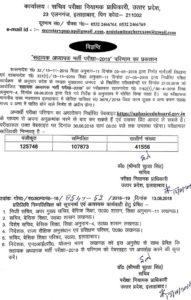 Up 68500 vacancy cutoff