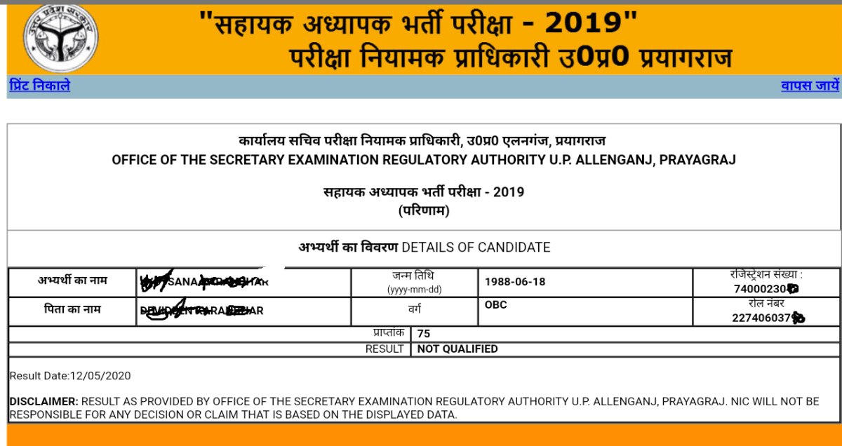 UP ASSISTANT TEACHER MERIT LIST RESULT 2019 || 69000 FIND REGISTRATION FORM ROLL NO