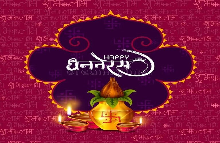 DHANTERAS MESSAGE HINDI WISHES 2020