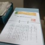 もぐさの製造に関する講演-朝日医療専門学校広島校様_2018年