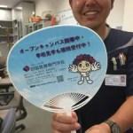 もぐさの製造に関する講演-四国医療専門学校様_2019年09月