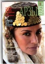 New Crimean Tatar journal for women