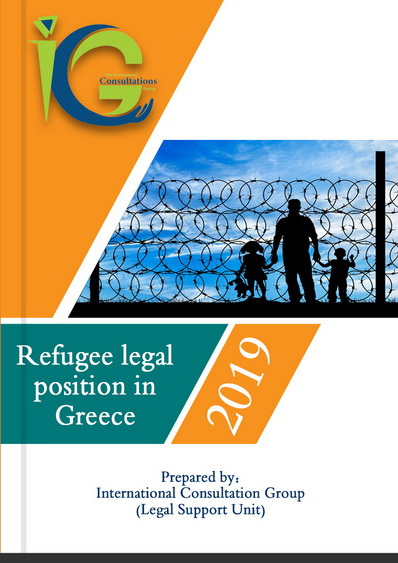 @Refugee legal positions in Greece_