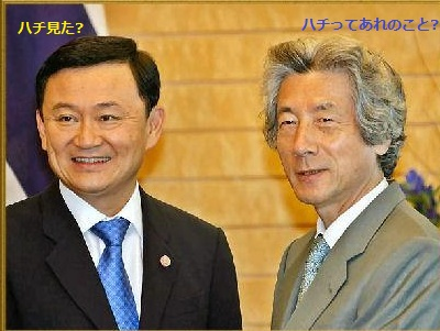 Thaksin-Koizumi.jpg