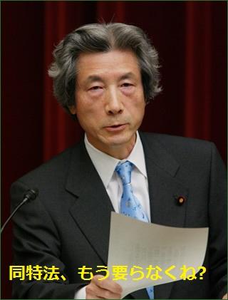 koizumi-doutoku.jpg