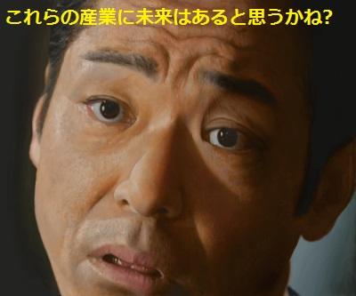 oowada-toboke-sangyo.jpg